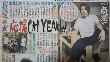 A.B.C-Z 五関晃一◇2016.9.17日刊スポーツ Saturdayジャニーズ