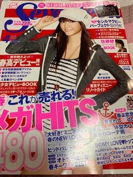 ★1冊(切抜き可)/Seventeen 2009.4