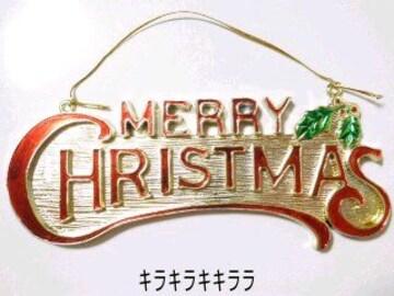 クリスマス オーナメントMerry Christmasプレート*�U