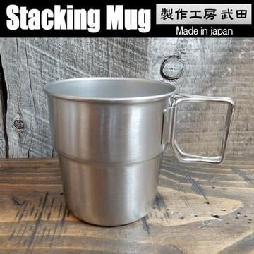 【送料無料】スタッキングマグカップ 日本製/重ね収納可