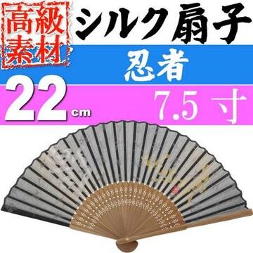 シルク扇子 忍者 影 7.5寸 ms148
