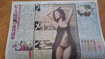 「黒木メイサ」2017.8.25 日刊スポーツ 1枚