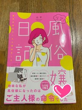 風俗嬢日記 コミック マンガ