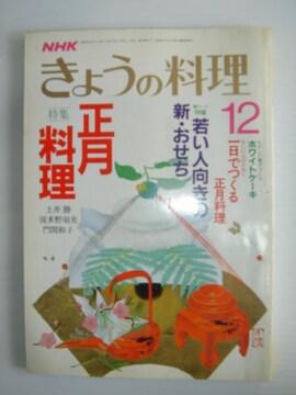 NHKきょうの料理 昭和62年 12月号 特集 正月料理