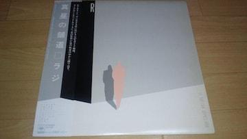 廃盤LPレコード!ラジ RAJIE「真昼の舗道」☆高橋幸宏☆