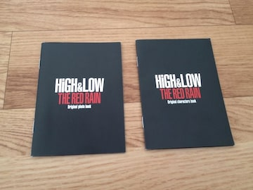 HiGH&LOW THE RED RAIN 入場者特典 フォト&キャラクターブック