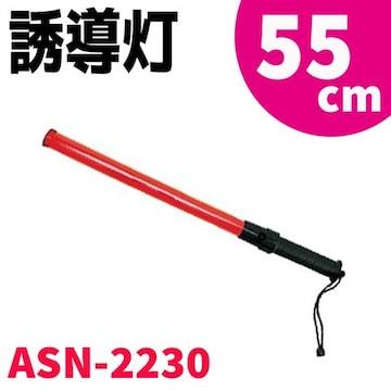 誘導棒 LED 軽量 警備用 誘導灯 55cm ASN-2230 バトン 防犯