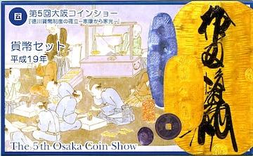 平成19年 大阪コインショー