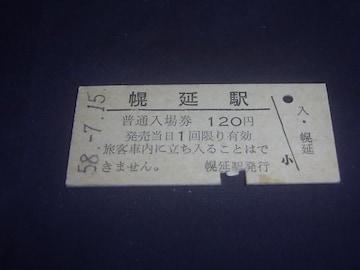 ★国鉄 幌延 120円