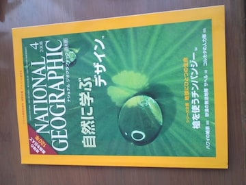 ナショナルジオグラフィック日本版2008年4月号/自然に学ぶデサイン