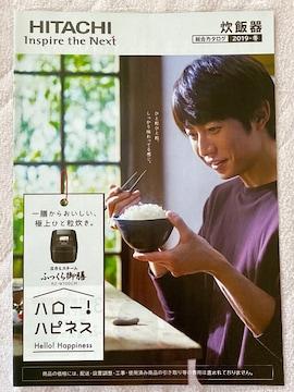 �G「日立はエコにたし算」嵐◆相葉雅紀 カタログ 1冊 炊飯器