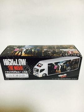 HiGH&LOW 山王連合会 トラックモデルカー限定品 未開封♪おまけ