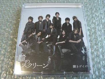 Hey!Say!JUMP『瞳のスクリーン』初回限定盤【CD+DVD】他にも出品