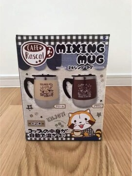 ■あらいぐまラスカル*cafe ミキシングマグ(自動で混ざる)*クリ-ム■