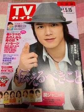 ★TVガイド 2009.5.9〜 中部版 ※抜けあり