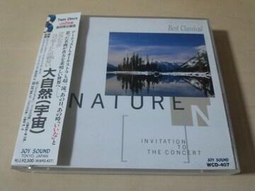 CD「NATURE大自然宇宙クラシックコンサートへの誘い」2枚組★