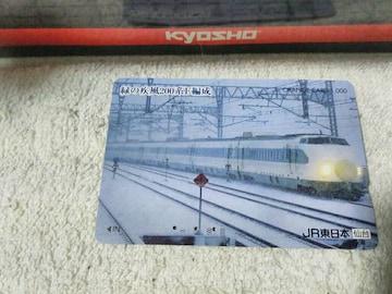 使用済 オレカ 東北新幹線 やまびこ 200系 雪景色 '04/7 穴傷汚有