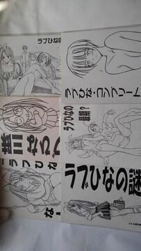 赤松 健 同人誌 16冊 ラブひな ネギま 他