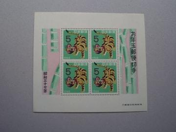 【未使用】年賀切手 昭和37年用トラ 小型シート 1枚