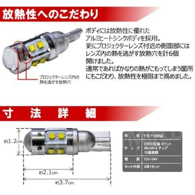 T10 T16 50w LED CREE 5wチップ 10連 白ホワイト 5500K バックランプ等エムトラ < 自動車/バイク