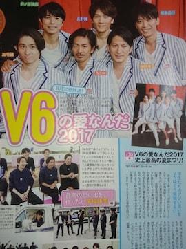 V6★2017年10月号★月刊TVガイド