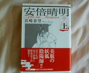 〓ぶんか社「安倍晴明」上  著者真崎春望〓