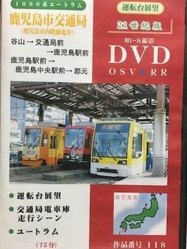 鹿児島交通局 路面電車 1000系ユートラム 運転台展望DVD