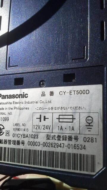 中古品Panasonic(CY-ET500)通電確認のみ軽carセットアップ済み < 自動車/バイク
