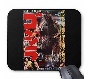 『 ゴジラ 』のポスターのマウスパッド(横位置)