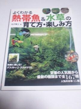 よくわかる熱帯魚&水草の育て方・楽しみ方 中古本