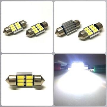【送料無料】T10×31 6連5730SMD LEDキャンセラー内蔵 2個セット