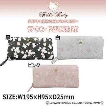 ☆ab◆ハローキティ ラウンド型長財布 HK52-11 ピンク