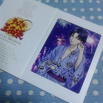 テニスの王子様スペシャルブロマイドPart.2 【跡部景吾*浴衣*2PR-3】氷帝
