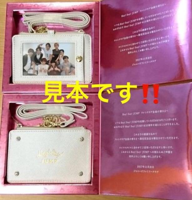 FC限定☆Hey!Say!JUMP 10th  Anniversary★ストラップパスケース < タレントグッズの