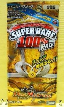 デュエル・マスターズスーパーレア 100%パックコロコロ限定   非売品〓