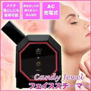 ★ツインバード Candy Jewel フェイススチーマー ブラック