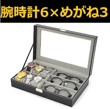 ★送料無料★ 腕時計6本 & めがね3本 収納ケース
