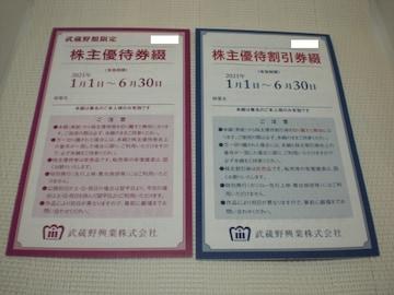 武蔵野興業株主優待券4枚綴+優待割引券8枚綴