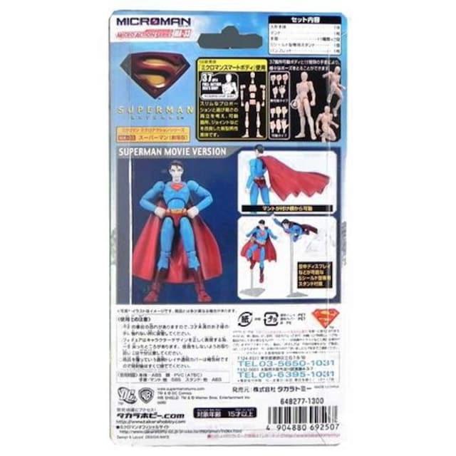 ミクロマン ミクロアクションシリーズ MA-33 スーパーマン(劇場版) フィギュア < ホビーの