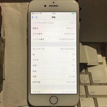 iPhone7ゴールド32gb本体