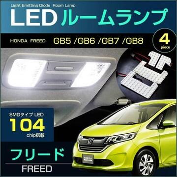 フリード GB5・6・7・8系 LED ルームランプ FREED ふりーど