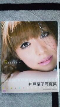 〓神戸蘭子写真集「Radiance」直筆サイン入り〓