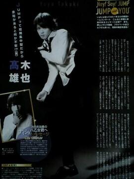 ★高木雄也★切り抜き★JUMP連載 Round 146