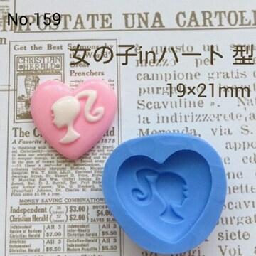 デコ型◆女の子inハート◆ブルーミックス・レジン・粘土