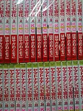 【送料無料】ヤマトナデシコ七変化 全36巻完結《実写ドラマ化》