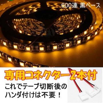 LEDテープ イエロー 600連 黒ベース コネクター付 5m 防水 12V