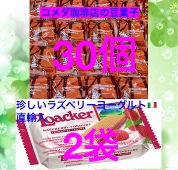 コメダの豆菓子30袋&ラズベリーヨーグルトウエハース2袋