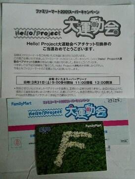 ファミリーマート2001スーパーキャンペーン ハロープロジェクト 大運動会 クオカード 懸賞新