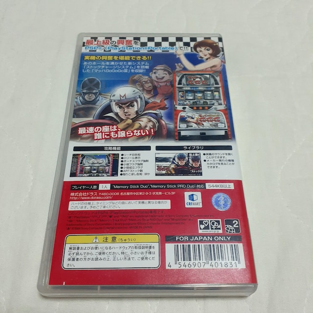 スロッターマニア P マッハ Go Go Go 3/ PSP ソフト < ゲーム本体/ソフトの
