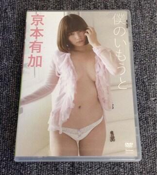 送料無料 京本有加 僕のいもうと DVD 中古美品